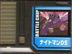 File:BattleChip768.png
