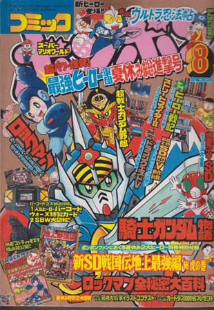 File:ComicBomBom1992-08.jpg