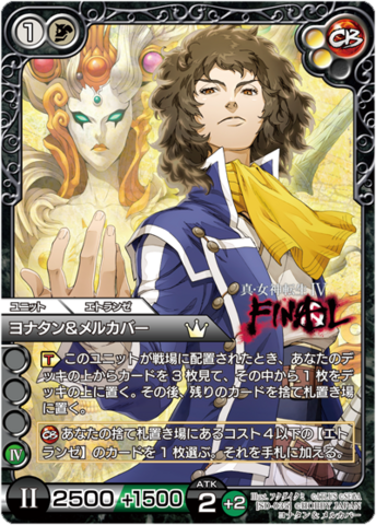 File:Last Chronicle' Card Illustrations of Jonathan and Merkabah.png