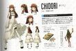 P3M concept art of Chidori