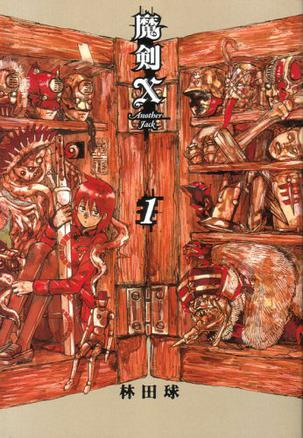 File:Another Jack Volume 1.jpg