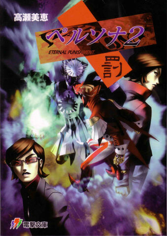 File:Persona 2 Eternal Punishment Novel cover.jpg
