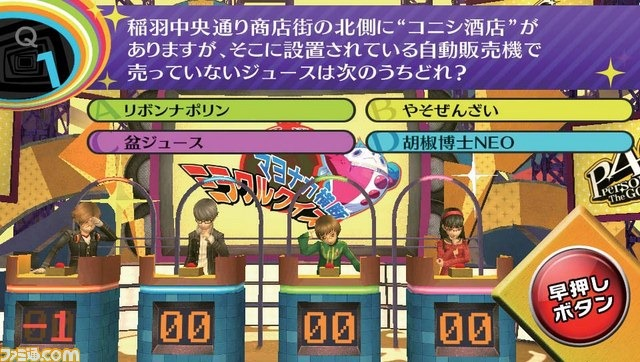 File:Persona 4 golden 26.jpg