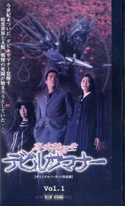 Devil Summoner TV VHS cover