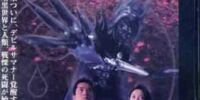 Shin Megami Tensei: Devil Summoner (TV Series)