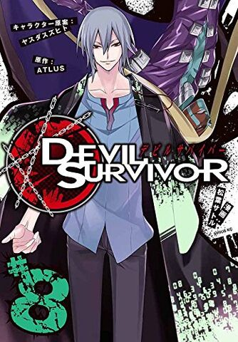 File:DS Manga Volume 08.jpg