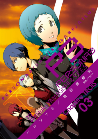 File:Persona 3 Cover 3.png