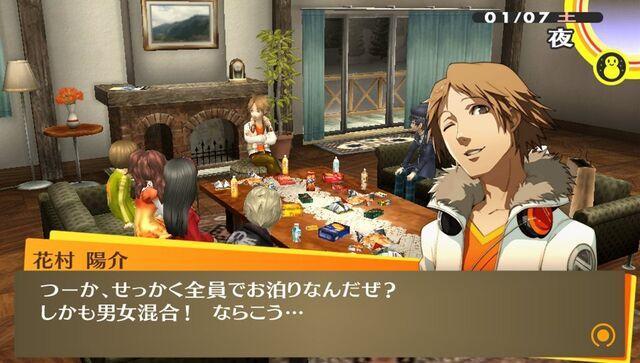 File:Persona 4 Golden 12.jpg