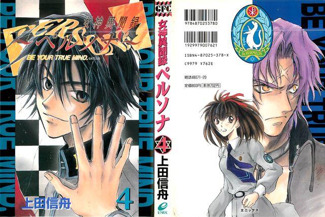 File:Persona Manga Volume 4.jpg