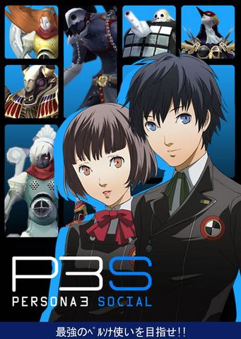 File:Persona3social.png