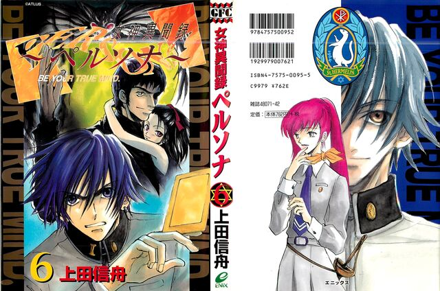 File:Persona Manga Volume 6.jpg