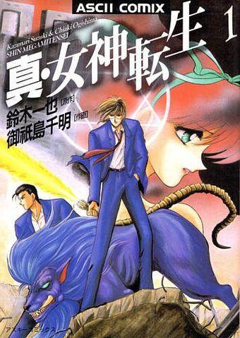 File:Tokyo Revelation Manga 1.jpg