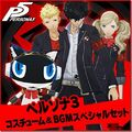 P5 Gekkoukan High School costumes DLC.jpg