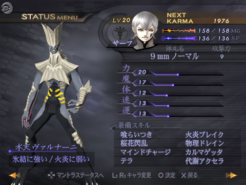 File:Digital Devil Saga status Varuna incorrect name.JPG