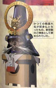 Kiyotada Sumaru