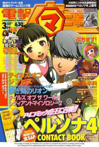 File:Persona 4 Manga.jpg