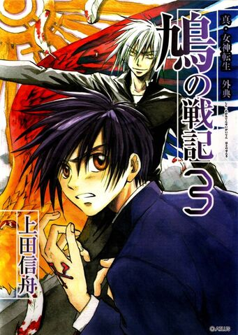 File:Hato no Senki Volume 3.jpg