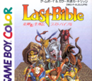 Last Bible