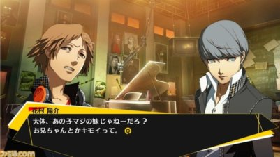 File:Persona4Arena-storymode-4.jpg