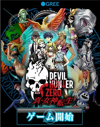 File:Shin Megami Tensei Devil Hunter Zero.jpg