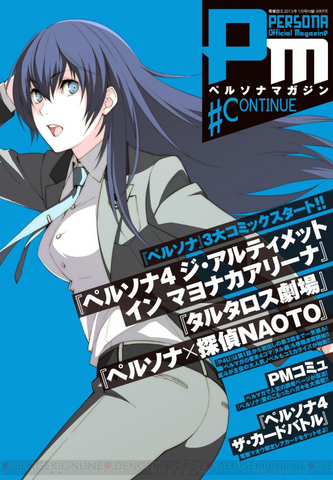 File:NaotoCover.png