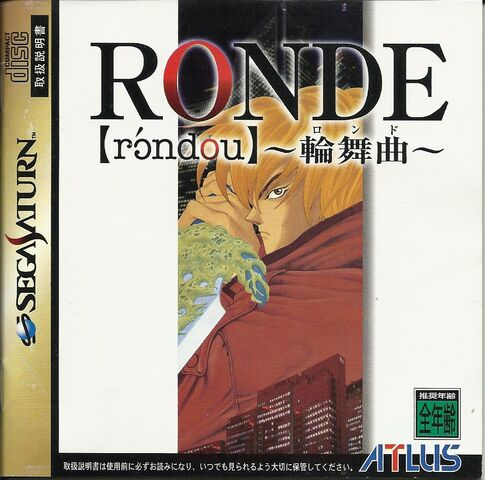 File:Rondefront.jpg