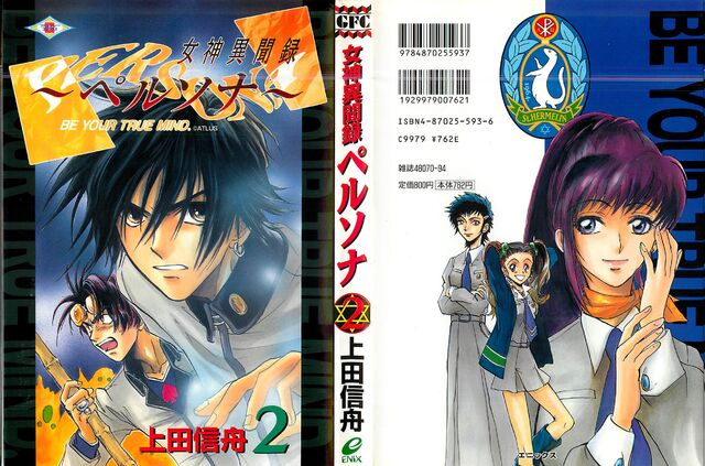 File:Megami Ibunroku Persona Volume 2.jpg