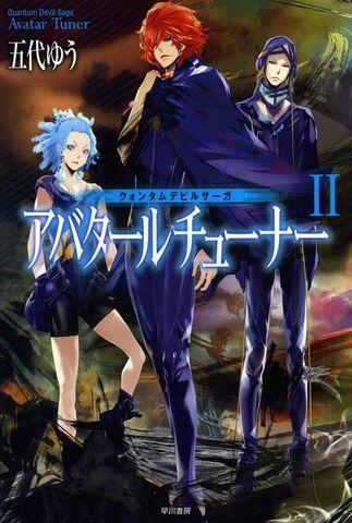 File:Quantum Devil Saga - Avatar Tuner II.jpg