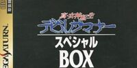 Shin Megami Tensei: Devil Summoner Special Box: Premium Music CD