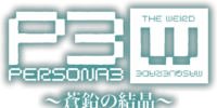 Persona 3: the Weird Masquerade -Souen no Kesshou-
