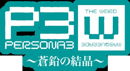 File:P3WM SnK logo.png