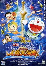 Doraemon Japanese Poster