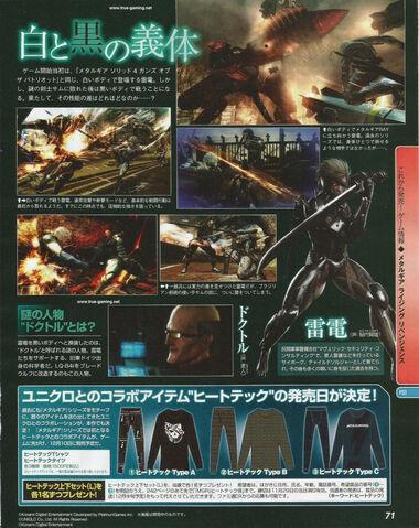 File:Dengeki PlayStation Rising-Scan-2.jpg