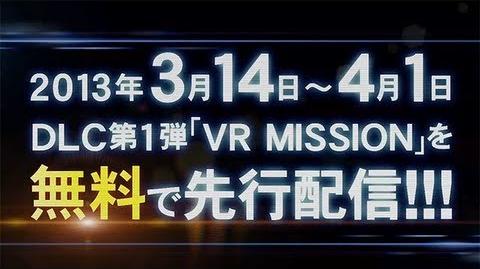 『METAL GEAR RISING REVENGEANCE』DLC第一弾『VR MISSION』編