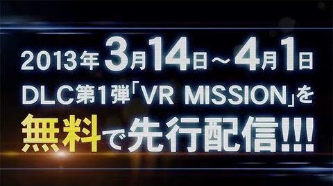 『METAL GEAR RISING REVENGEANCE』DLC第一弾『VR MISSION』編