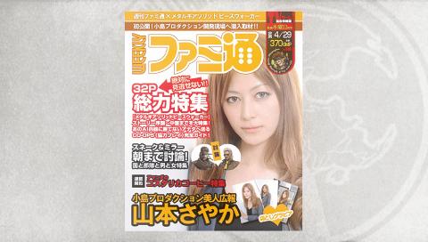 File:MGSPW Weekly Famitsu.png