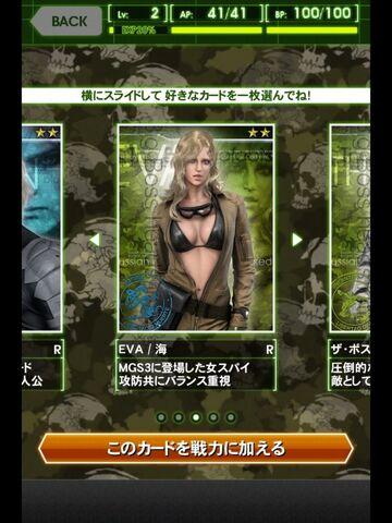 File:Metal-Gear-Solid-Social-Ops-19-610x813.jpg