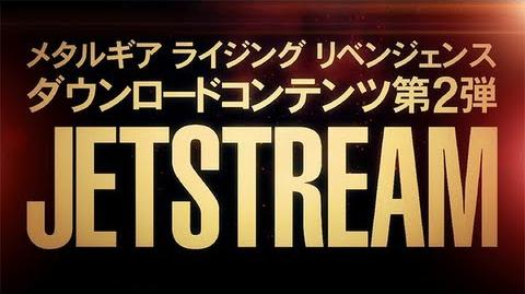 『METAL GEAR RISING REVENGEANCE』DLC第2弾 『JETSTREAM』編