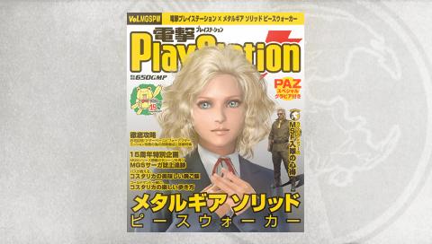 File:MGSPW Dengeki PlayStation.png