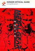 Metal Gear Solid Guide 01 A