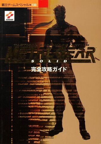File:Metal Gear Solid Guide 03 A.jpg