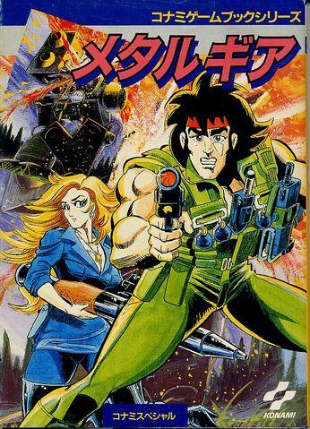 File:Metal Gear Konami Gamebook Series.jpg