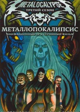 File:Metalocalypse Season 3 Russian cover.jpg