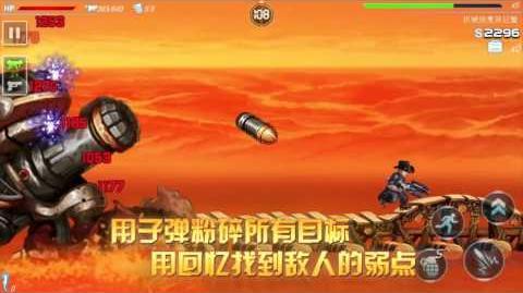 Super Slug Chinese Trailer