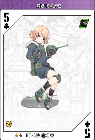File:BT-5快速坦克.png