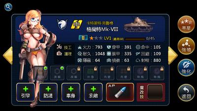 格兰特Mk-Ⅷ LV1