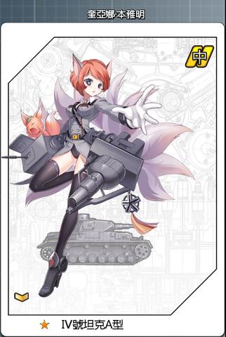 File:Ⅳ号坦克A型.png
