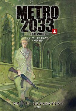 Metro 2033 cover2
