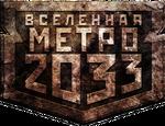 Вселенная Метро 2033 (Universe of Metro 2033) - Russian logo