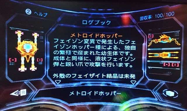 File:LogbookEntry jp MetroidHopper.JPG